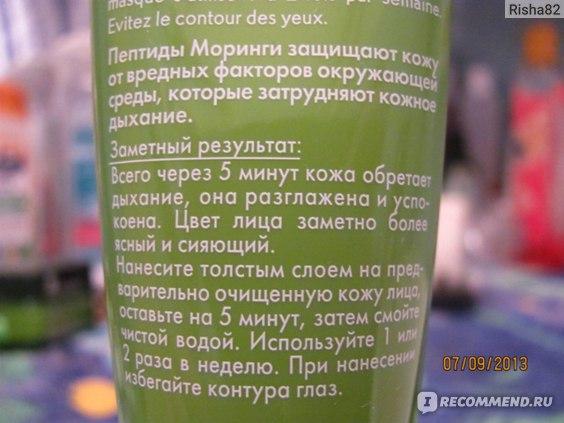 Маска для лица Ив Роше / Yves Rocher Экспресс-Маска для Дыхания Кожи Cure Solutions Анти-агрессия фото