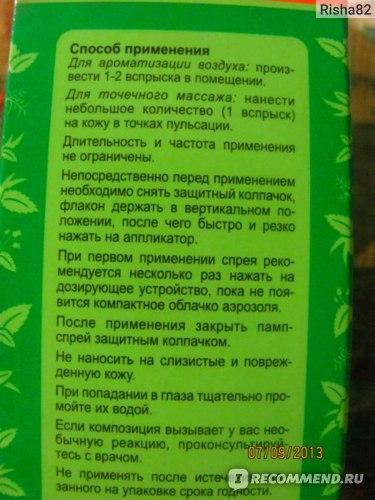 """Спрей Масло Аквион """"Дыши"""" фото"""
