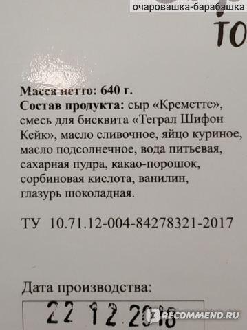 """Торт Кондитерская """"Гулливер"""" Сырный  фото"""