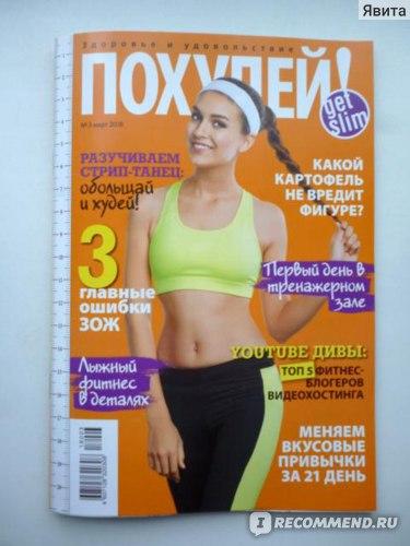 Упражнения Журнал Похудения.
