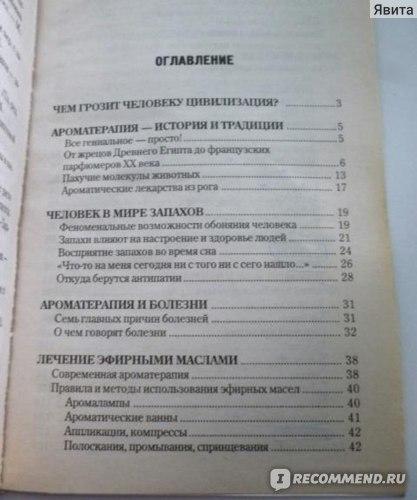Ароматы и масла исцеляющие и омолаживающие. Анастасия Артёмова фото