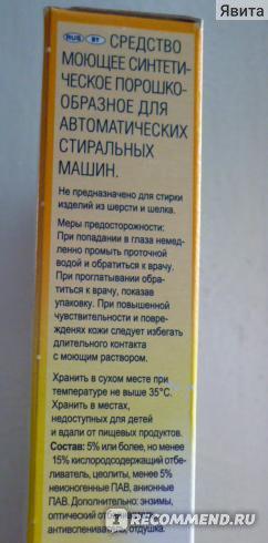 """Стиральный порошок DOSIA Автомат Active 3 против пятен """"Лимон"""" фото"""