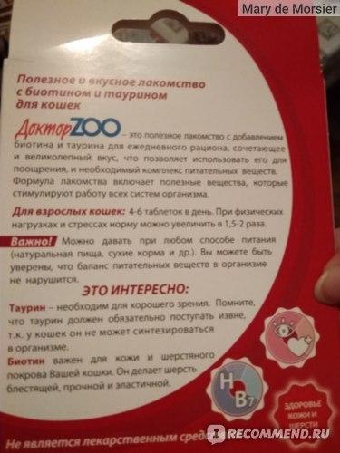 """Витамины Доктор Zoo """"Здоровье кожи и шерсти"""" с биотином и таурином фото"""