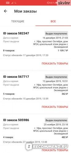 kazanexpress.ru - Сайт KazanExpress фото