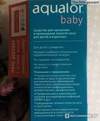 Средство от насморка PharmaMed АКВАЛОР® беби спрей фото