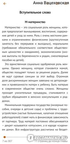 Щастьематеринства. Пособие по выживанию для мамы. Адриана Имж, Полина Дробина, Юлия Демакова.
