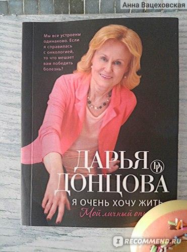 Я очень хочу жить. Мой личный опыт, Дарья Донцова