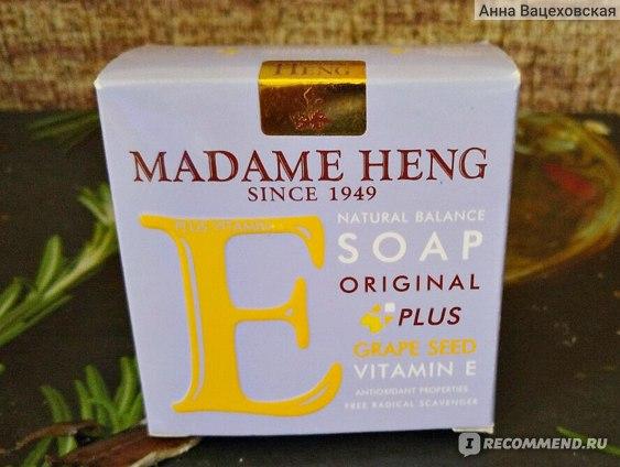 Натуральное мыло Madame Heng с витамином Е и экстрактом косточки винограда