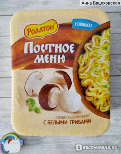 Лапша быстрого приготовления Роллтон Постное меню по-домашнему с белыми грибами