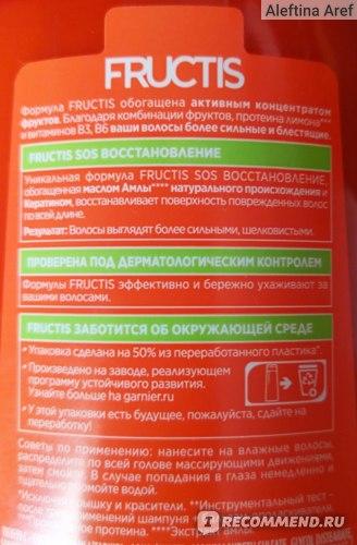 Шампунь Garnier Fructis SOS восстановление, отзыв