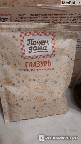 Набор для выпечки Русский продукт Печём дома Кулич пасхальный фото
