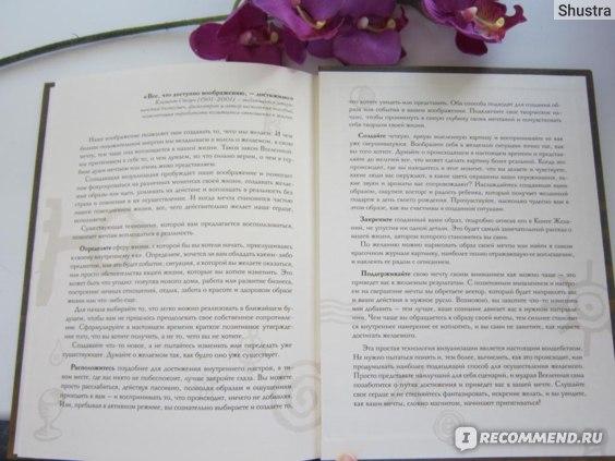 Книга Желаний. Студия Артемия Лебедева фото