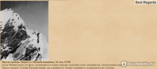 В книге есть несколько фотографий с этой экспедиции, сделанных Джоном