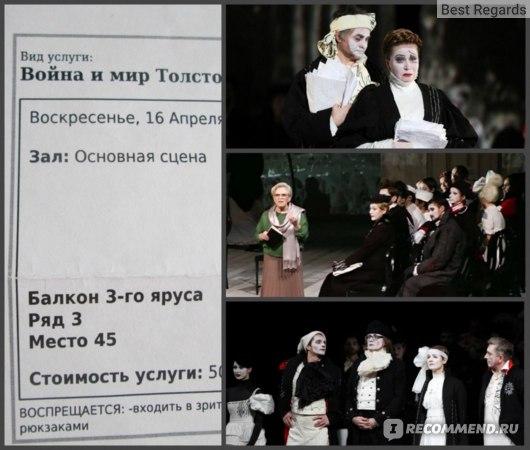 Война и мир Толстого отзывы на спектакль БДТ
