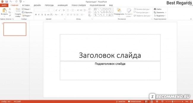 Главный слайд