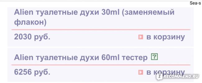 Аромат.ру