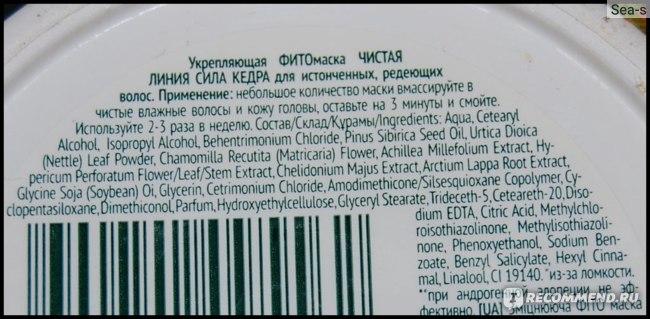 Маска для волос Чистая линия Укрепляющая ФИТОмаска Сила кедра фото