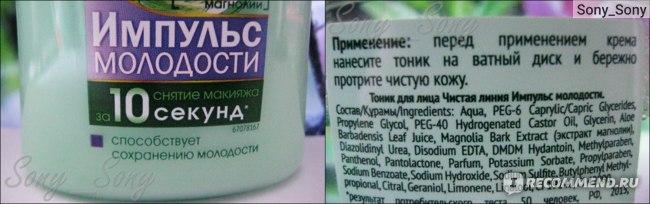 "Молочко для снятия макияжа Чистая линия ""Импульс молодости"" фото"