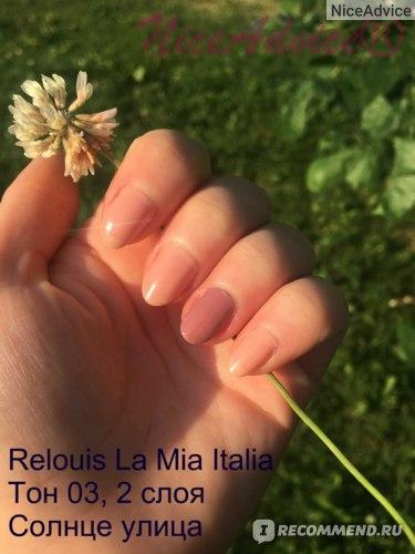 Лак для ногтей Relouis / Релуи La Mia Italia фото