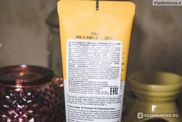 Пенка для умывания It's skin Power 10 formula Vc Cleaning Foam фото