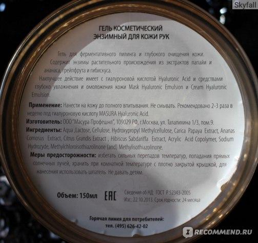 Гель для рук MASURA   Enzyme Pre-Serum фото