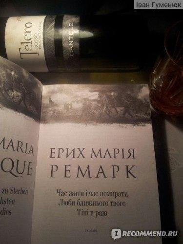 Вечер, вино и книга.