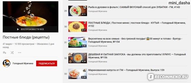 Рецепты от ГМ