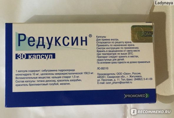 Редуксин 10 мг кто похудел