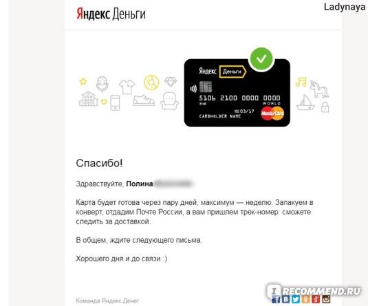 Банковская карта Яндекс Деньги фото