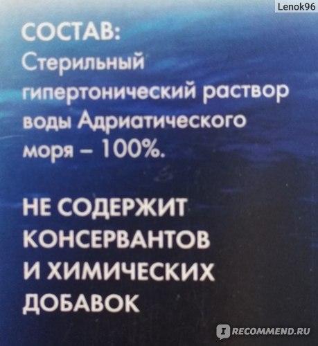 Спрей назальный ЯДРАН Аква Марис Стронг фото