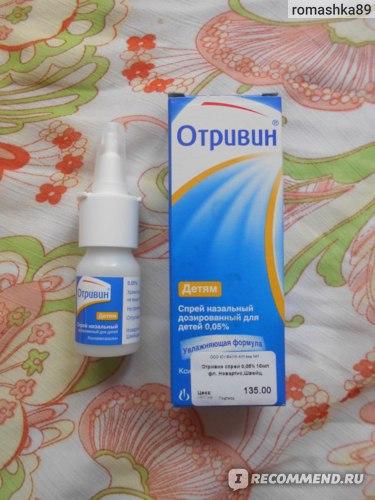 Спрей назальный Novartis Отривин Детям 0,05% фото