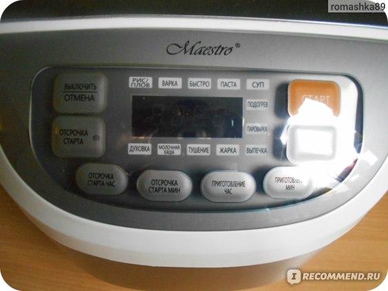 Мультиварка Maestro MR 791 фото