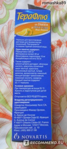 Средства д/лечения простуды и гриппа Novartis ТераФлю фото