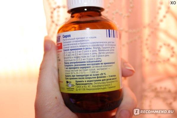 Средства д/лечения простуды и гриппа Проспан фото