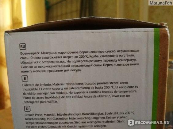 """Френч пресс ООО """"МПР Ритейл"""" ECO 0.6L фото"""