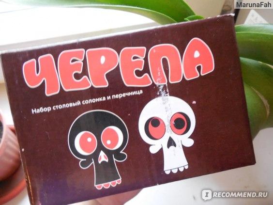 """Солонка и перечница Эврика Набор столовый """"Черепа"""" фото"""