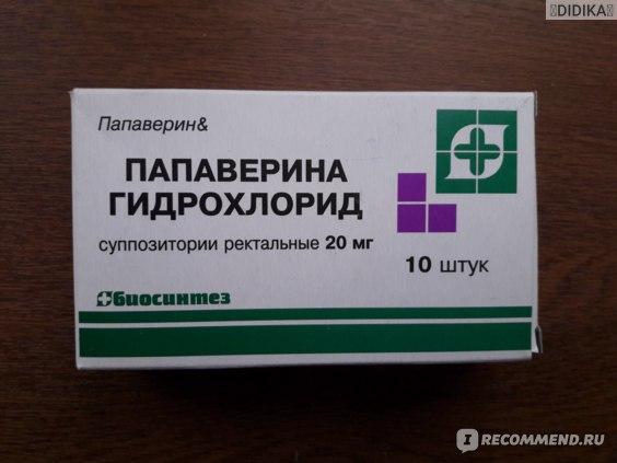 Папаверин для беременных цена 5
