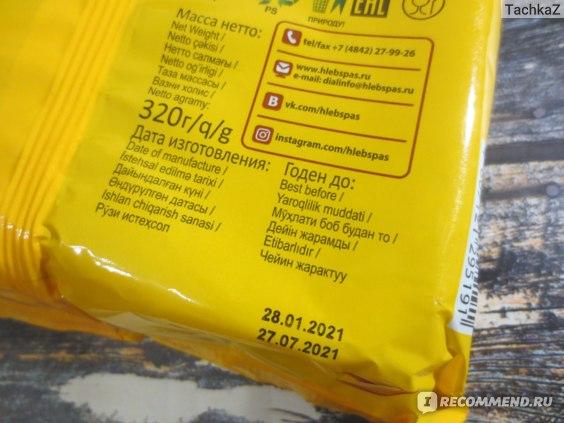 Печенье Хлебный спас Крендельки со вкусом капучино и тростниковым сахаром