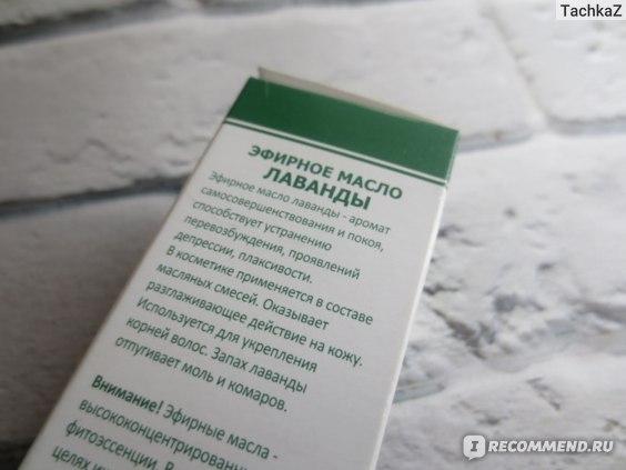Эфирное масло Аспера Лаванда