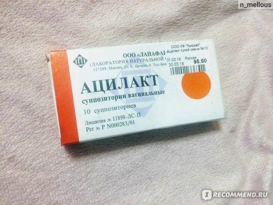 """Вагинальные свечи ООО """"ЛАНАФАРМ"""" Ацилакт фото"""