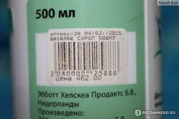 Слабительные средства Solvay Pharma Дюфалак фото