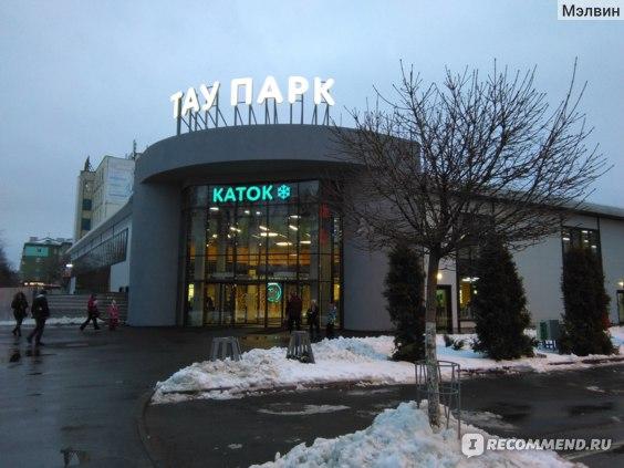 Функционирующая часть парка - Каток