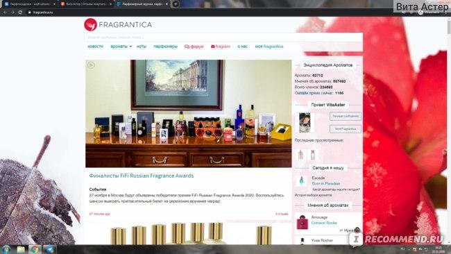 Fragrantica - fragrantica.ru фото
