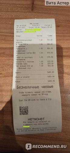 OMG coffee, Москва фото