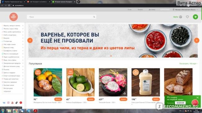 Сайт Экомаркет ecomarket.ru фото