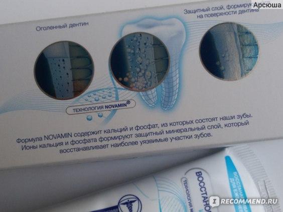 Зубная паста Sensodyne Восстановление и защита (Repair & Protect) фото