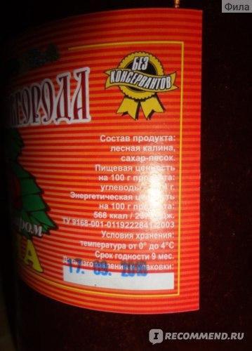 Ягода Леса Великого Новгорода Калина дробленая с сахаром, 0,5 л/1 л фото