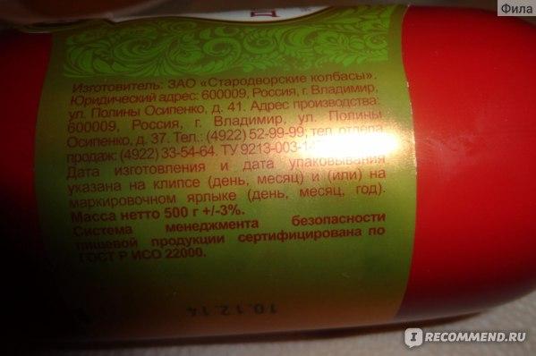 Колбаса Стародворские колбасы Докторская  фото