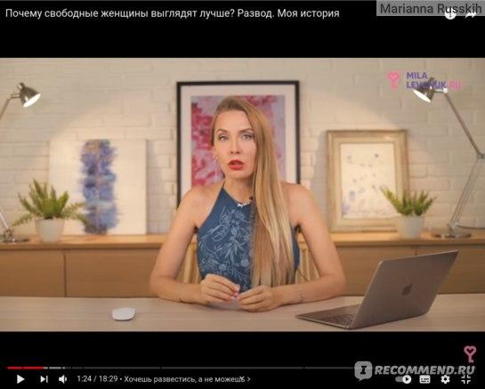 Мила Левчук стала более спокойной