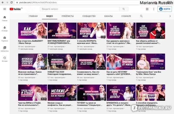 видео ролики канала Милы Левчук